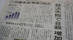 東京新聞2013.5.14朝刊