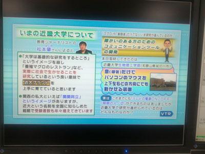 毎日放送「ちちんぷいぷい」にフリップで出演2013年11月8日